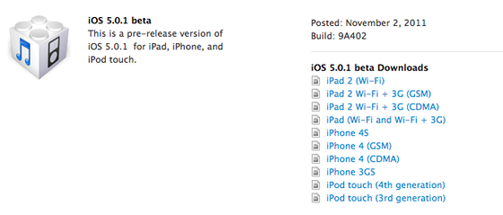 Apple releases iOS 5.0.1 to developers