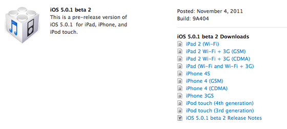 Apple seeds iOS 5.0.1 beta 2 to developers