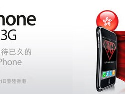 iPhone 3G in Hong Kong: 3 Unleashes Plans and Prices